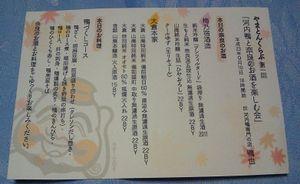 Yamatonkurabu_003